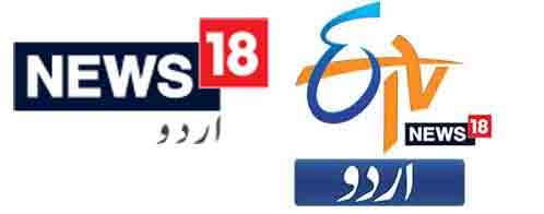 News18 Network ETV Urdu