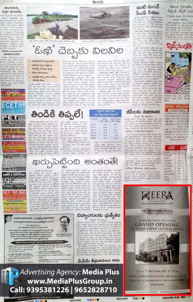 Media Plus is the best advertising agency in Hyderabad. Heera Group Corporate Ad published on the front page in The Eenadu Telugu Daily newspaper's main edition. Eenadu newspaper ad of Heera Group. The Eenadu is the largest circulated Telugu daily Newspaper