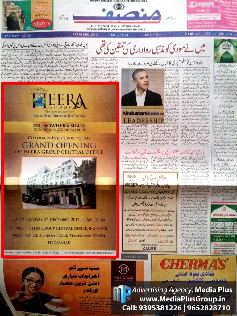 Heera Group Corporate Ad published on the front page in The Munsif Urdu Daily newspaper's main edition. The Munsif is among the leading Urdu daily newspapers of Telangana