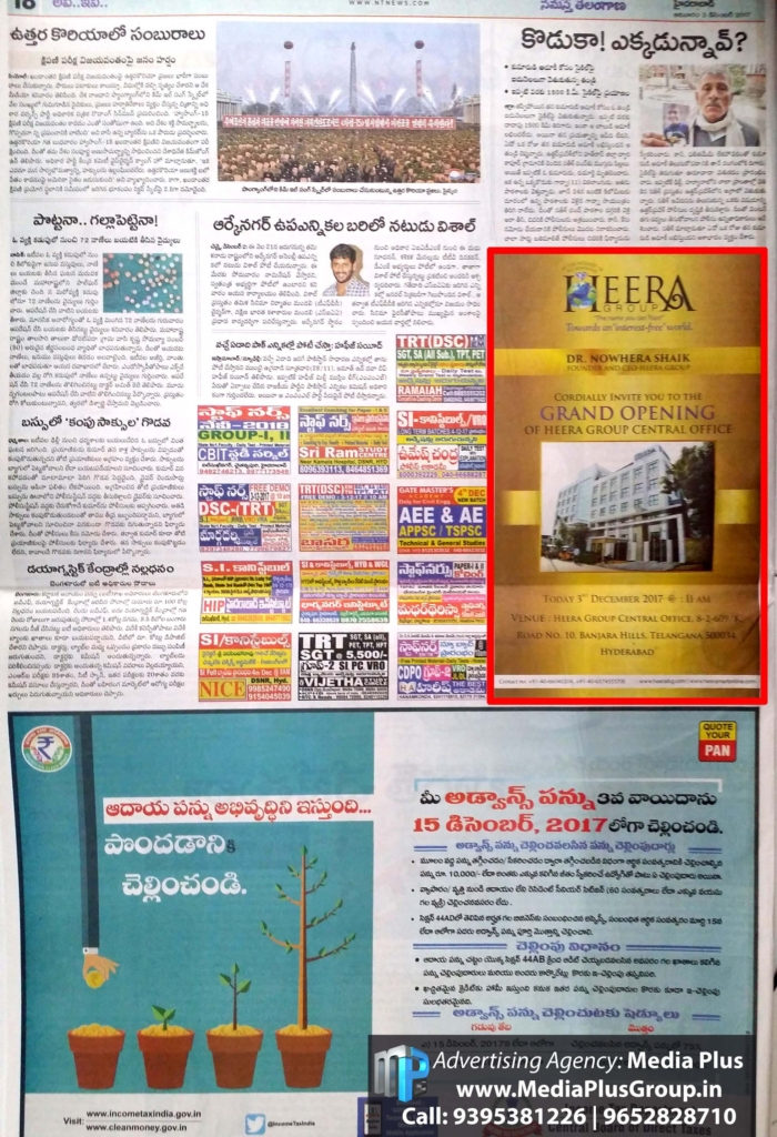 Heera Group Corporate Ad published on the front page in Namasthe Telangana Telugu Daily newspaper's main edition.
