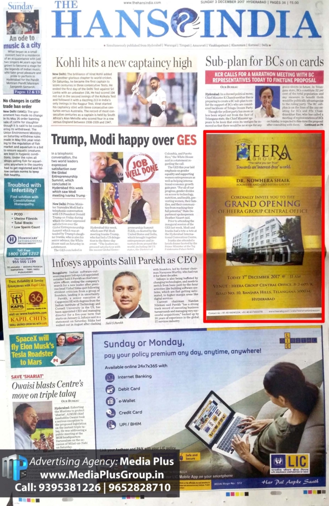 The Hans India newspaper ads of Heera Group Corporate Ad published on the front page in The Hans India English Daily newspaper's main edition. The Hans India is an emerging newspaper with popularity fast growing among the masses
